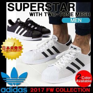 日本未発売レアスニーカー アディダス オリジナルス adidas originals SUPERSTAR スーパースター メッシュ メンズ シューズ ブラック ホワイトBY8712 BY8713 golkin