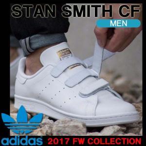 ベルクロ 日本未発売レアスニーカー 希少ゴールド アディダス オリジナルス adidas originals STANSMITH CF スタンスミス メンズ シューズ S75188 golkin