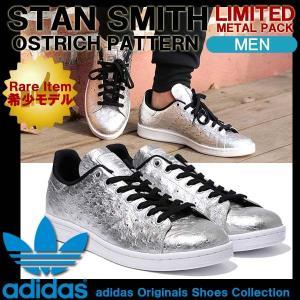 限定 METAL PACK スニーカー アディダス オリジナルス adidas originals STANSMITH スタンスミス メンズ シューズ メタリックシルバー AQ4706|golkin