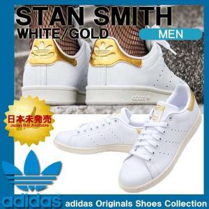 日本未発売 レアスニーカー 希少ゴールド アディダス オリジナルス adidas originals STANSMITH スタンスミス メンズ シューズ AQ0439|golkin
