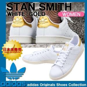 日本未発売 レアスニーカー 希少ゴールド アディダス オリジナルス adidas originals STANSMITH スタンスミス レディース シューズ AQ0439|golkin