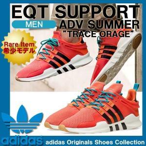 レアスニーカー アディダス オリジナルス adidas originals EQT SUPPORT ADV SUMMER トレースオレンジ メンズ シューズ CQ3043|golkin