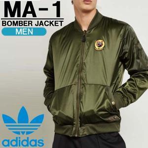 ボンバージャケット アディダス オリジナルス adidas originals MA-1 JACKET ミリタリー ブルゾン メンズ カーゴ BR4033|golkin