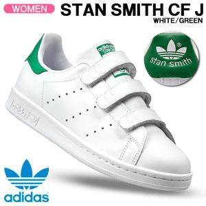 定番スニーカー アディダス オリジナルス adidas originals STANSMITH CF J スタンスミス ホワイト/グリーン レディース シューズ S82702