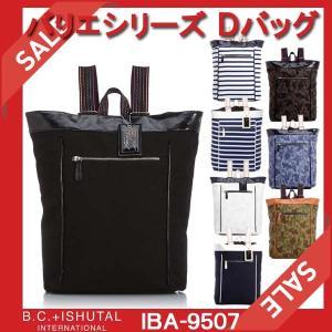 リュック B.C.+ISHUTAL BCイシュタル バリエシリーズ Dパック バックパック IBA-9507|golkin
