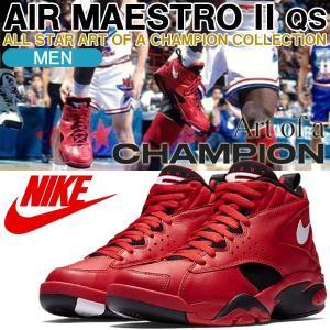 レアスニーカー NIKE AIR MAESTRO2 QS ナイキ エアマエストロ2 メンズ バスケットボールシューズ AJ9281-600 golkin