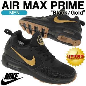 海外限定スニーカー NIKE ナイキ AIR MAX PRIME エアマックス プライム ブラック/ゴールド メンズ 876068-008 golkin