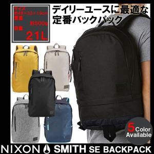 リュック ニクソン NIXON スミス バックパック SMITH BACKPACK SE C2397 メンズ レディース 鞄 カバン バッグ|golkin