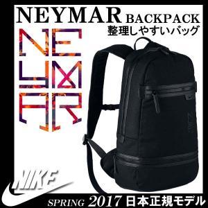 リュック デイパック 25L 日本正規品 NIKE 2017 ナイキ ネイマール バックパック BA5317 golkin