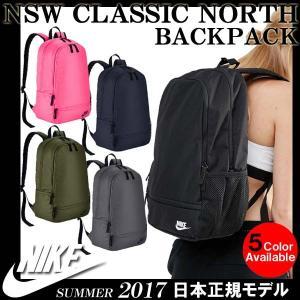 リュック デイパック 22L 日本正規品 NIKE NSW 2017 ナイキ NSW クラシックノース バックパック BA5274 golkin