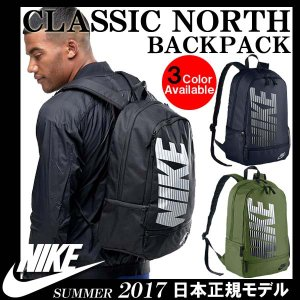 リュック デイパック 22L 日本正規品 NIKE 2017 ナイキ クラシックノース バックパック BA4863 golkin