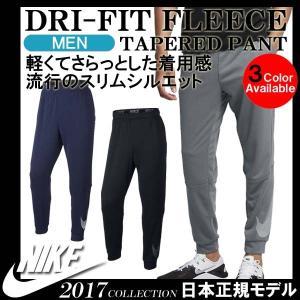 流行のジョガーパンツ 日本正規品 2017 NIKE ナイキ ドライフィット フリースロゴ テーパードパンツ メンズ 860375 golkin