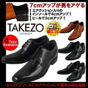 自然な7cmアップ TAKEZO TOYOGUCHI タケゾー シークレット 紳士 ビジネスシューズ 脚長効果 TK151TK152 TK153 golkin