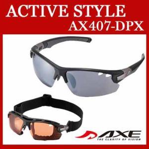 AXE アックス スポーツサングラス スペアレンズ付  UVカットレンズ AX407-DPX|golkin
