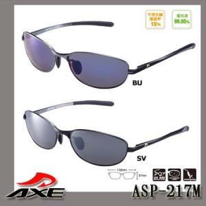 アックス 偏光レンズサングラス ASP-217M スプリングヒンジ採用モデル|golkin