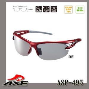 アックス 【新色】偏光レンズサングラス フレキシブルノーズパッドモデル ASP-495|golkin