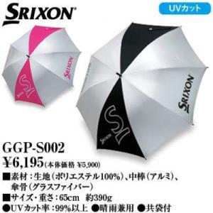 SRIXON スリクソン 晴雨兼用 アンブレラ GGP-S002|golkin