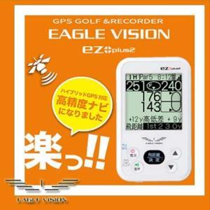 イーグルビジョン イージープラス2飛距離測定器 EV-615 EAGLE VISION ez plus2|golkin