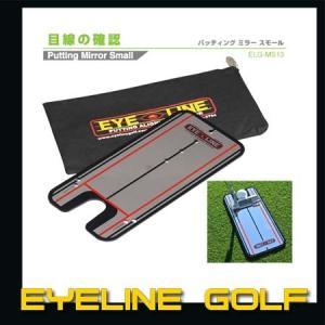 アイラインゴルフ パッティングミラー スモール 目線の確認 ELG-MS13|golkin