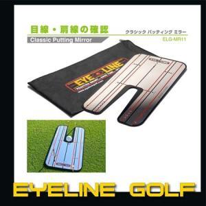 アイラインゴルフ クラシックパッティング ミラー 目線と肩線の確認 ELG-MR11|golkin