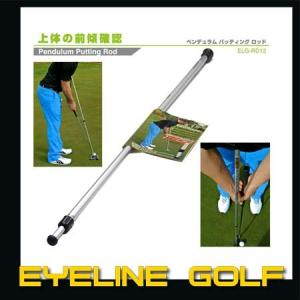 アイラインゴルフ ペンデュラムパッティングロッド 上体の前傾確認 ELG-RD12|golkin