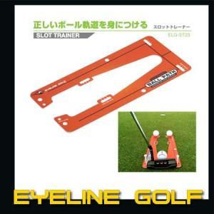 アイラインゴルフ スロットトレーナー 正しいボール軌道を身につける ELG-ST23|golkin