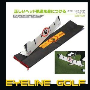 アイラインゴルフ エッジパッティングレール70 正しいヘッド軌道を身につける EGL-RA21|golkin