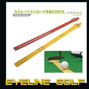アイラインゴルフ パッティングソード ストレートストロークを習得 ELG-SW22|golkin