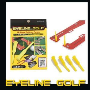 アイラインゴルフ ラバーパッティングポスト4本セット 効果的なトレーニングの為 ELG-RP51|golkin