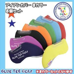 ブルーティーゴルフ アイアンカバー 8カラー 8個セット BLUE TEE GOLF