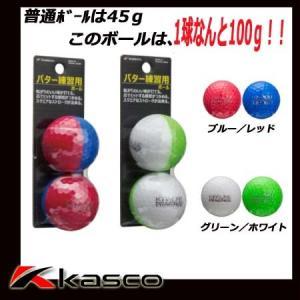 【練習用ボール】 キャスコ キラライン プラクティス KIRA LINE PRACTICE [2球入り]|golkin