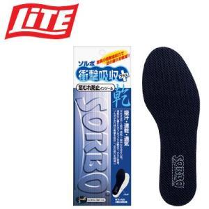 LITE(ライト)ソルボ 衝撃吸収+乾インソール(S-47)|golkin
