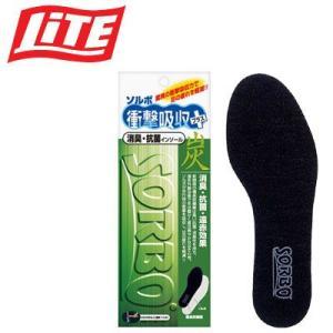 LITE(ライト)ソルボ 衝撃吸収+炭インソール(S-48)|golkin