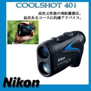 Nikon ニコン  COOLSHOT 40i クールショット40i レーザー距離計 計測器 【ゴルフ飛距離測定】|golkin