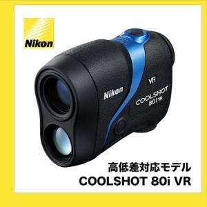 【2016年11月発売】 ニコン レーザー距離計 クールショット80i VR COOLSHOT 80i VR |golkin