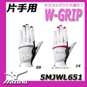 【女性用モデル】 ミズノ ダブルグリップウィメンズ片手用グローブ 5MJWL651|golkin