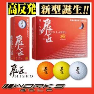 【高反発ボール】飛匠(ひしょう) RED LABEL極 1ダース(12球) レッドラベル極 ワークスゴルフ WORKS GOLF 飛距離 飛ぶゴルフボール 激飛び golkin