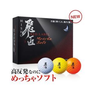 【高反発ボール】 ワークスゴルフ 飛匠レッドラベル めっちゃソフト ゴルフボール 1ダース [12球入り] [シニア向け]|golkin