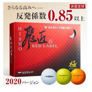 【ルール非公認球】 ワークスゴルフ 飛匠 ひしょう レッドラベル 極 超高反発ゴルフボール 1ダース [12球入り] [公式競技使用不可]|golkin