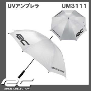 ROYAL COLLECTION ロイヤルコレクション UV アンブレラ UM3111|golkin