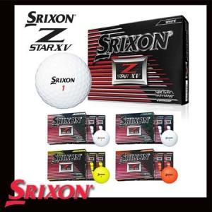 スリクソン NEW Z-STAR XV ゴルフボール 1ダース[12球入り] SRIXON 2017モデル <2月10日発売>?