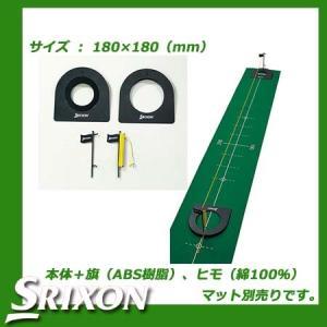 ダンロップ スリクソン リニアパッティングセット(GGF-20430) 180×180(mm)|golkin