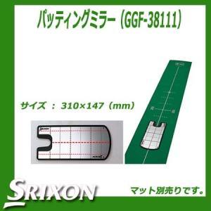 ダンロップ スリクソン パッティングミラー(GGF-38111) 310×147(mm)|golkin