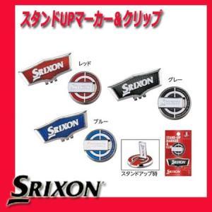 【2017年モデル】 スリクソン スタンドアップマーカー&クリップ  SRIXON  GGF-18119|golkin