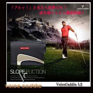 Voice Caddie L2 ボイスキャディL2 ゴルフ用レーザー飛距離計 【高低差も簡単測定】|golkin