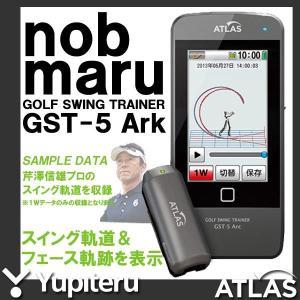 YUPITERU ユピテル ATLAS アトラス ゴルフスイングトレーナー GST-5 Ark|golkin