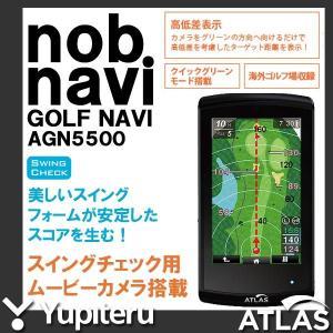 YUPITERU ユピテル ATLAS アトラス ゴルフナビ AGN5500 nobnavi ノブナビ|golkin