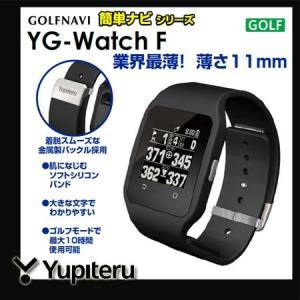 Yupiteru  GOLF NAVI ユピテル ゴルフナビ 簡単ナビ YG-Watch F 【業界最薄】ウォッチ型ナビ 腕時計型ナビ|golkin