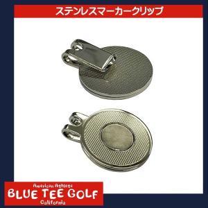ブルーティーゴルフ ステンレス マーカー クリップ(台座) BLUE TEE GOLF|golkin