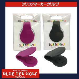 ブルーティーゴルフ シリコン マーカー クリップ BLUE TEE GOLF|golkin